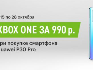 Eldorado - Xbox One S за 990 рублей