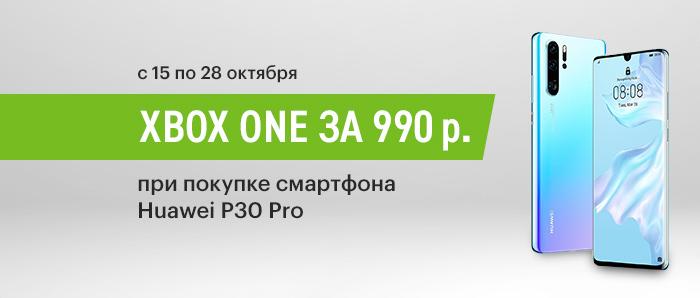 Eldorado — Xbox One S за 990 рублей