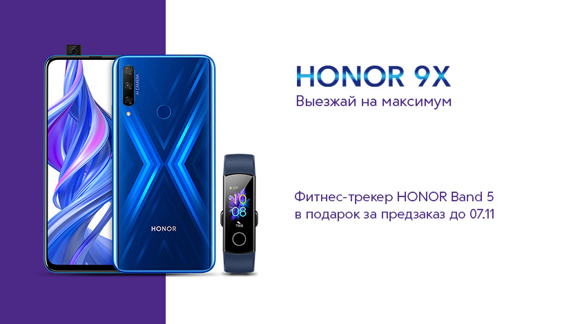 honor-9x-honor-band-5-1