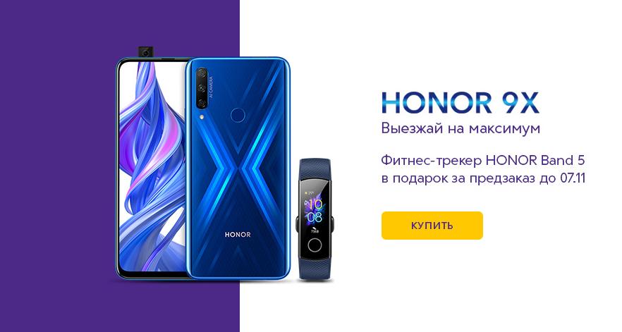 Honor Band 5 в подарок при предзаказе Honor 9X