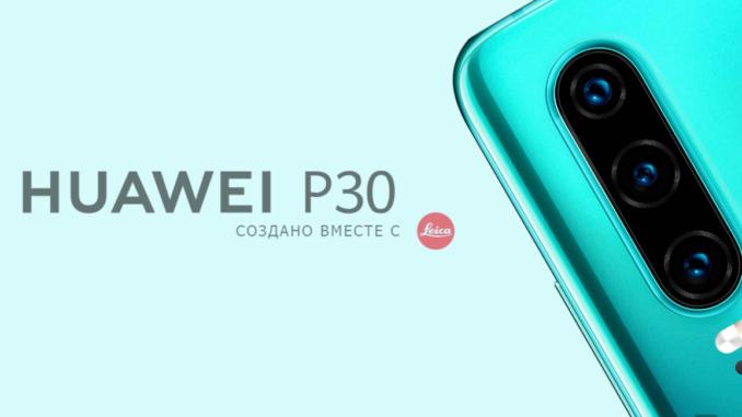 Смартфон Huawei P30 в рассрочку в Связном