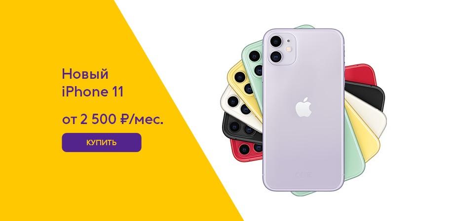 iphone-11-svyaznoy