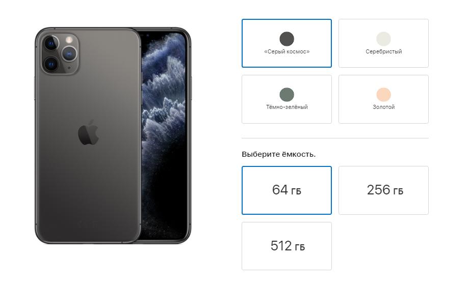 Цвета и объем памяти iPhone 11 Pro Max