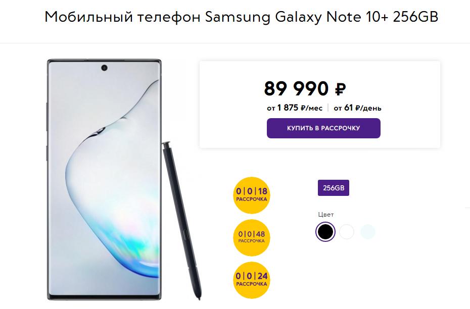 Купить телефон Samsung Galaxy Note 10+ 256GB в рассрочку в Связном