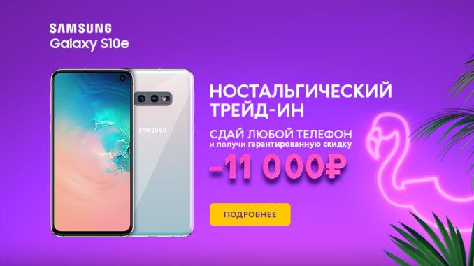 Скидка до 18 000 на телефоны Самсунг в Связном