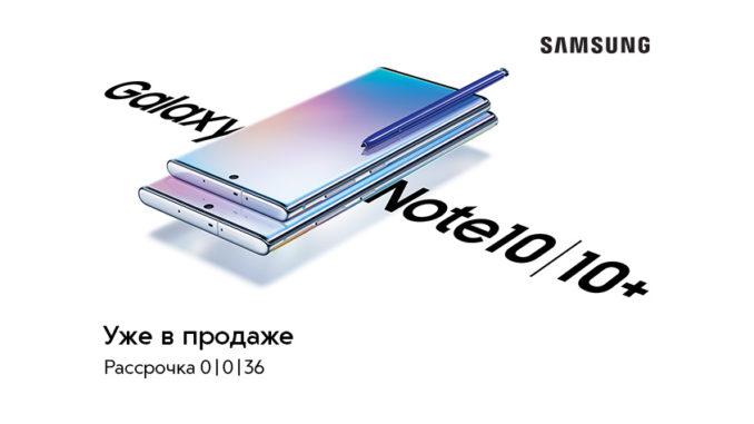 Samsung Galaxy Note 10+ в рассрочку на 48 месяцев в Связном