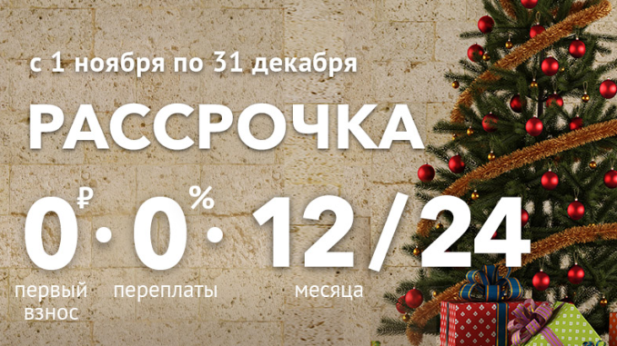 Покупайте подарки в Ситилинк на Новый год в рассрочку!