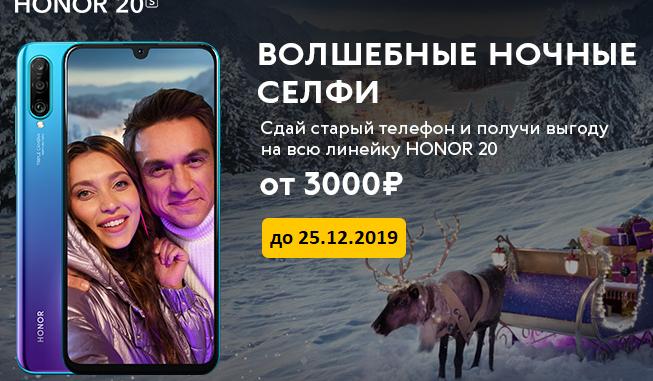 Скидка до 5000 рублей на смартфоны линейки Honor 20 в Связном