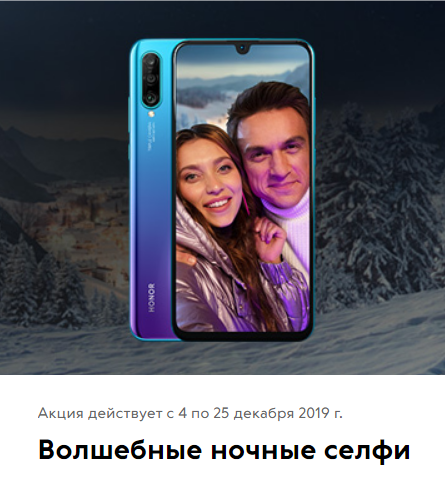 Скидка от 3000 рублей на телефоны линейки Honor 20 в Связном