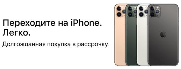 iPhone в рассрочку в МТС