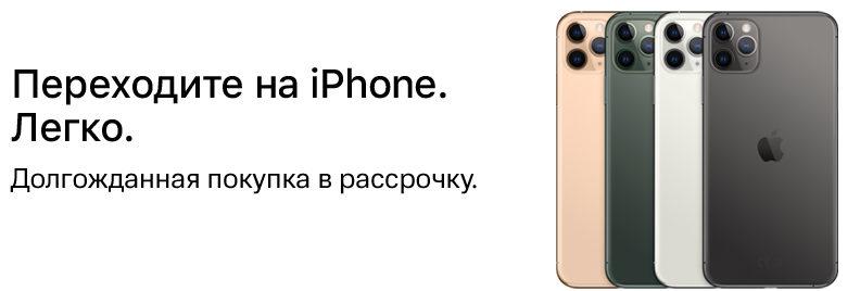 Не откладывайте покупку iPhone! Воспользуйтесь рассрочкой в МТС.