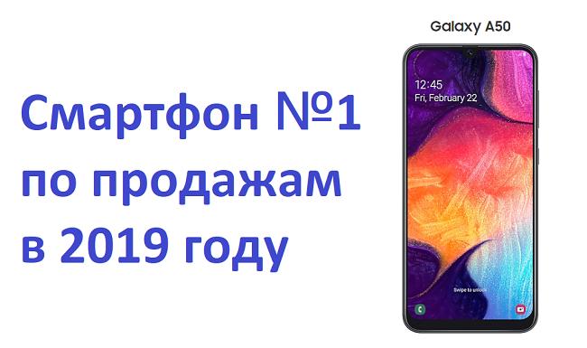 Смартфон №1 по продажам в 2019 году