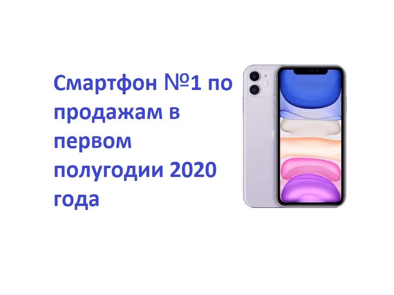 Самый продаваемый телефон в 2020 году