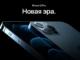 Себестоимость iPhone 12 Pro