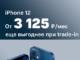 iPhone 12 в рассрочку в МТС